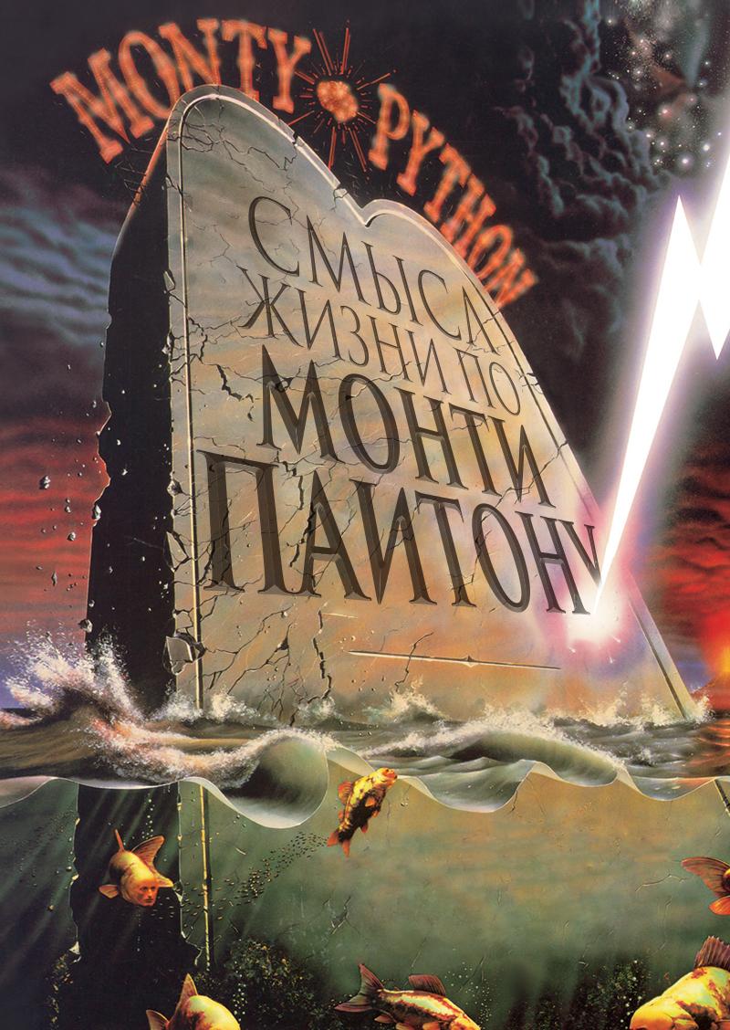 Смотреть фильм Смысл жизни по Монти Пайтону онлайн на Кинопод бесплатно