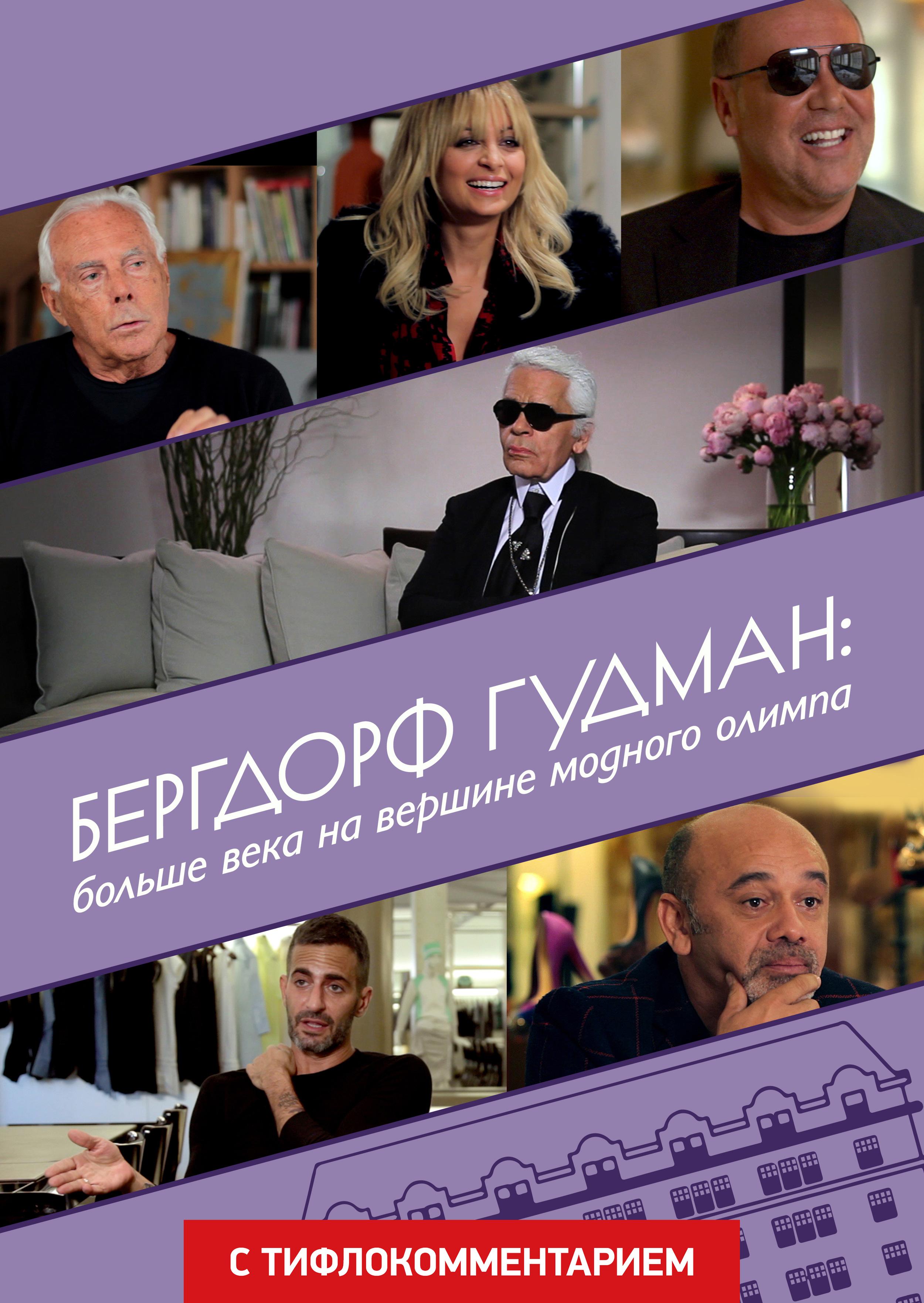Бергдорф Гудман: Больше века на вершине модного олимпа (версия с тифлокомментарием)