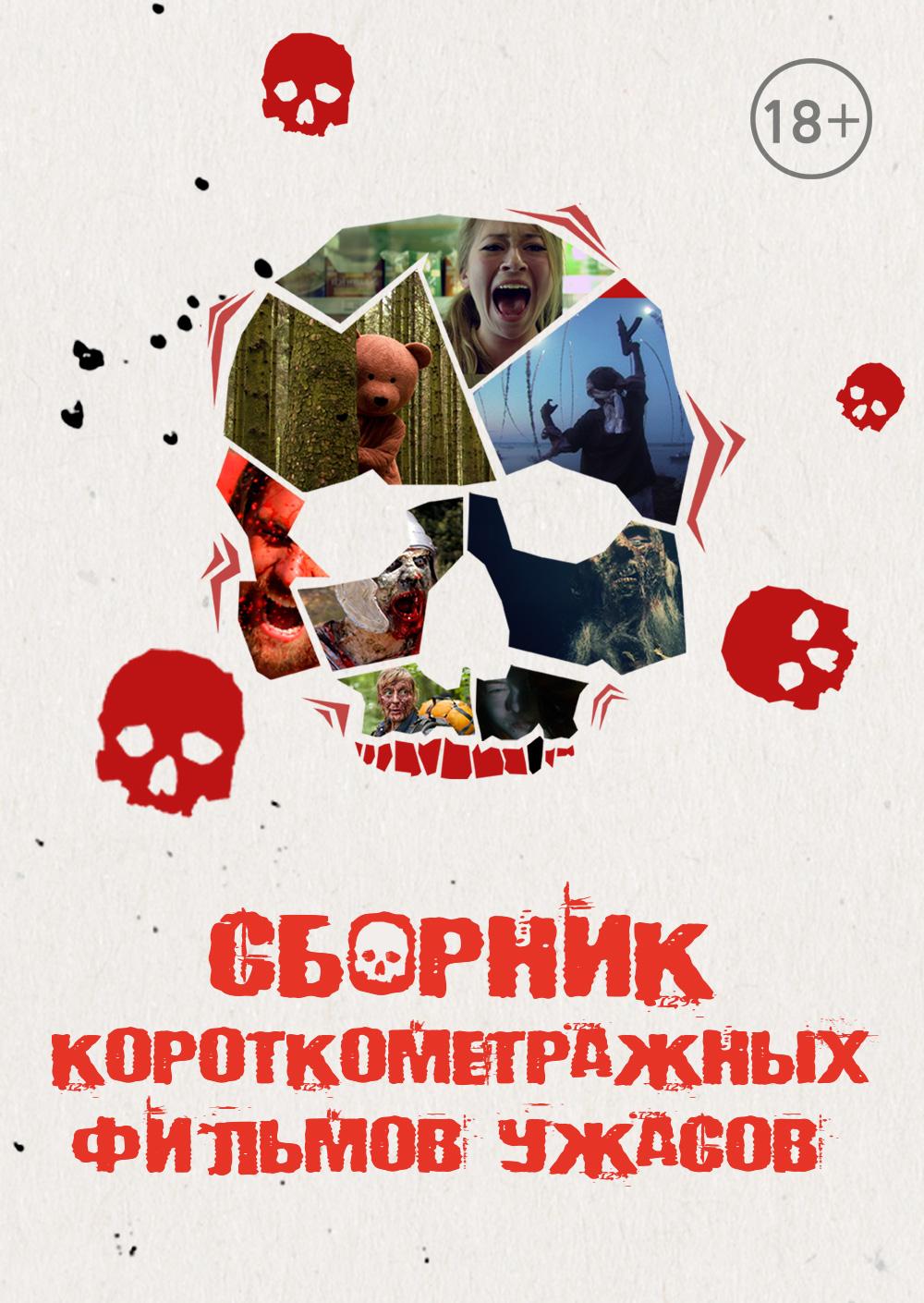 Сборник короткометражных фильмов ужасов