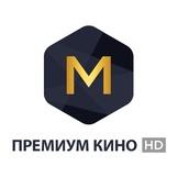 [M] Премиум кино HD