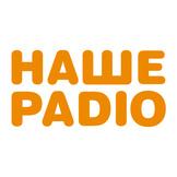 Megogo Наше Радіо HD
