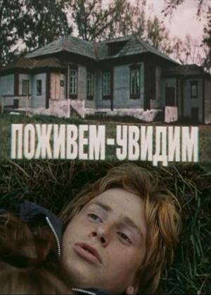 кино деревенский русский