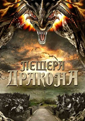 фильмы про драконов онлайн смотреть бесплатно: