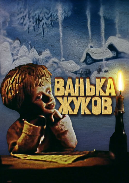 Фрагмент: Ванька Жуков