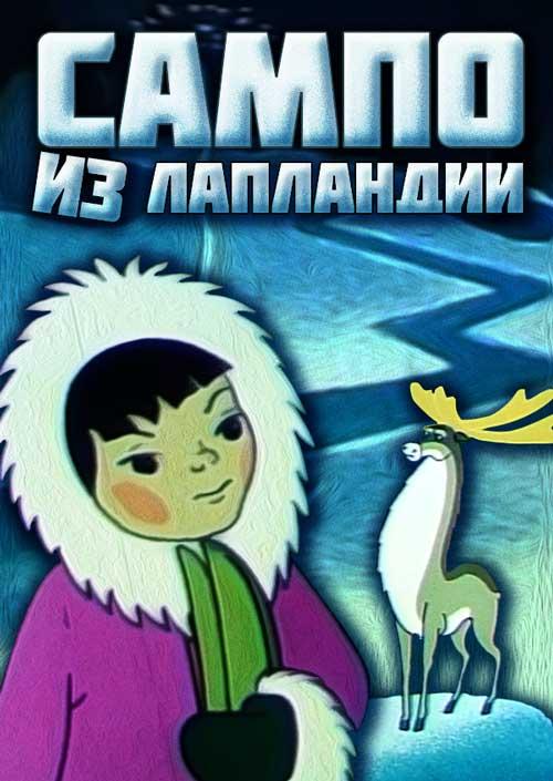 Фрагмент: Сампо из Лапландии