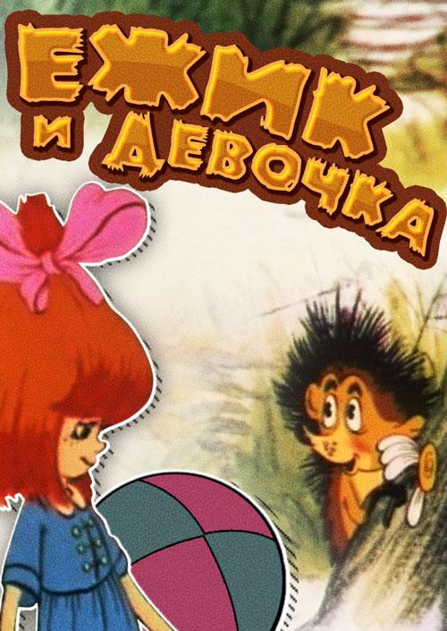 Фрагмент: Ёжик и девочка