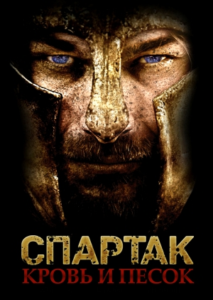 спартак кровь и песок смотреть фильм онлайн бесплатно: