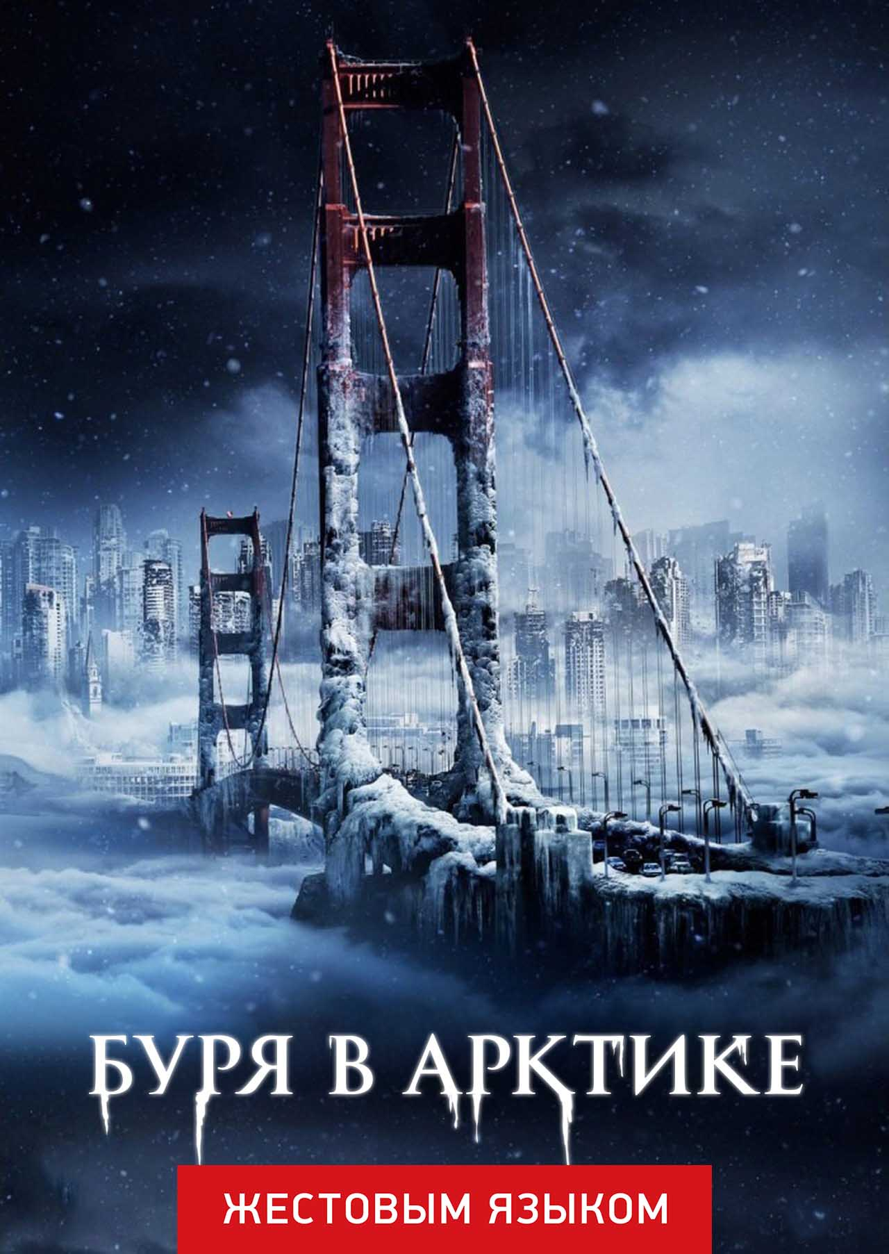 Буря в Арктике (жестовым языком)