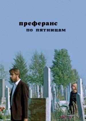 Смотреть фильм про маньяков убийц 2014