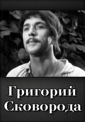 Сериал Григорий Р. смотреть онлайн бесплатно все серии ...