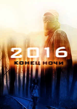 какой фильм посмотреть 2016 самые популярные русский
