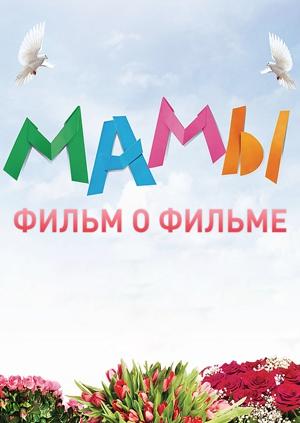 смотреть бесплатно мамы:
