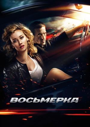 megogo-smotret-filmy-erotika-26