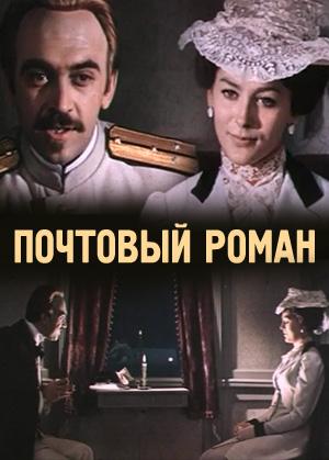 Почтовый роман