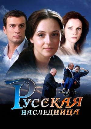 смотреть онлайн русская на: