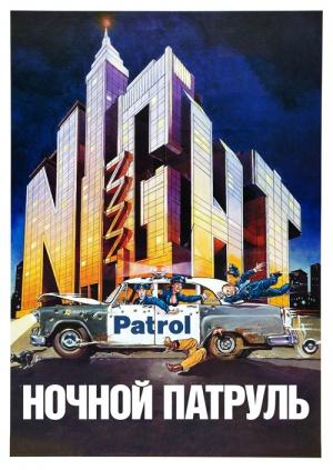 смотреть онлайн ночной патруль: