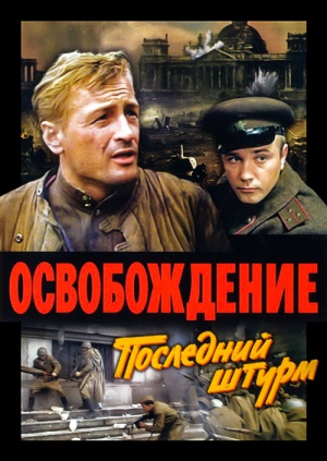 Освобождение [01-05 из 05] (1968-1971) bdrip 1080p скачать.