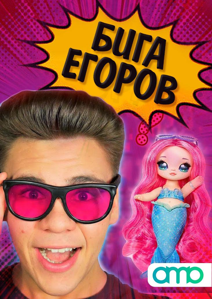 Бига Егоров
