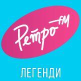 Ретро FM Легенды