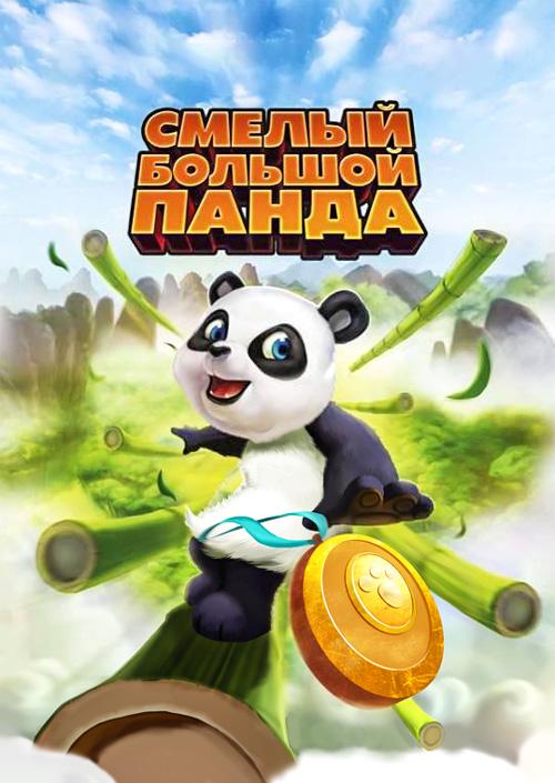 Трейлер: Смелый большой панда
