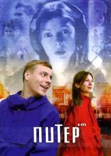 Скачать фильм питер-fm softservisgubkinkatalogtovarov.