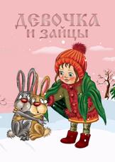 Девочка и зайцы (версия с тифлокомментарием)