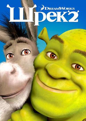 Мультфильм Шрек 2 (Shrek 2) - смотреть онлайн