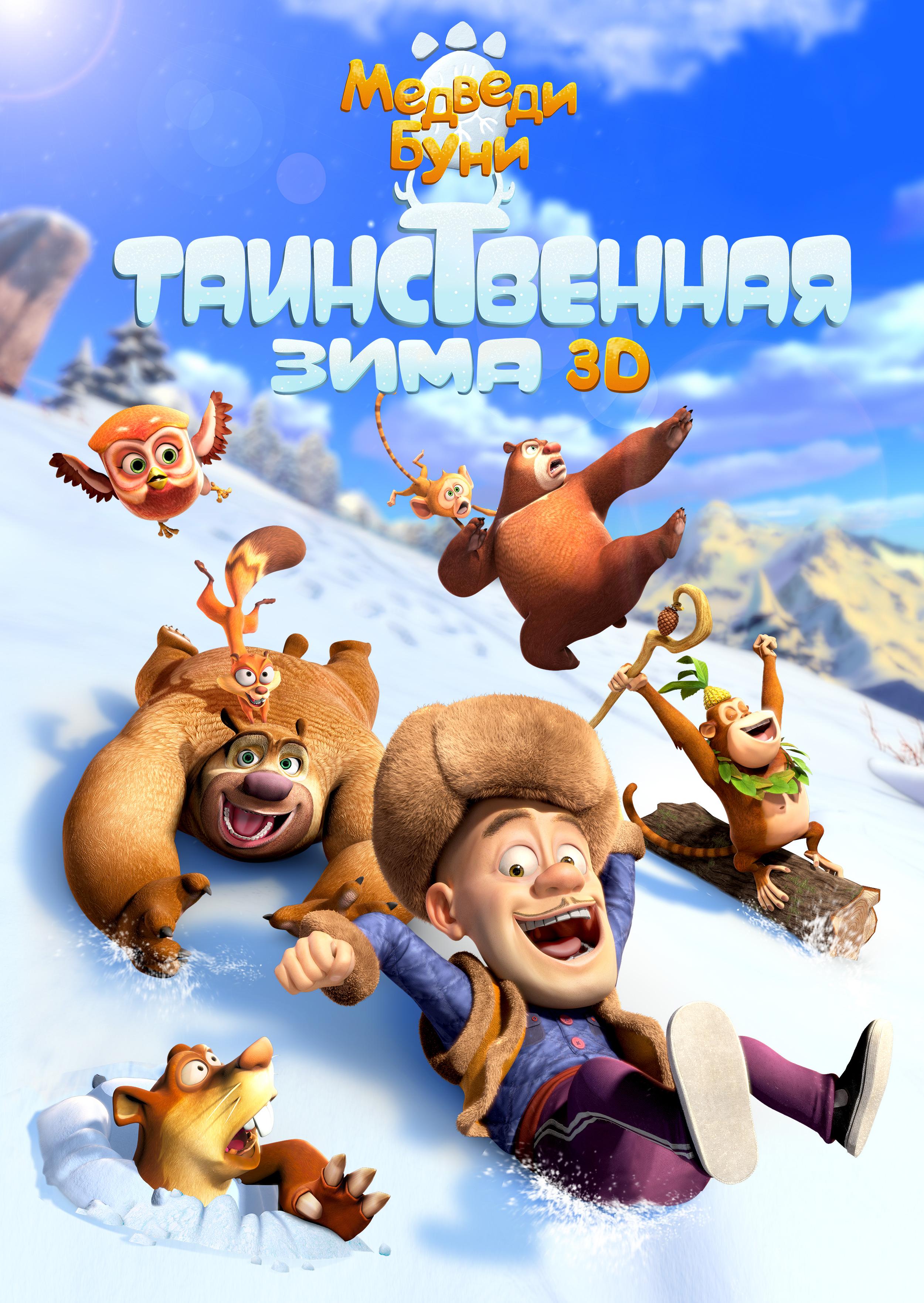 Трейлер: Медведи Буни: Таинственная зима 3D