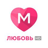 [M] ЛЮБОВЬ HD