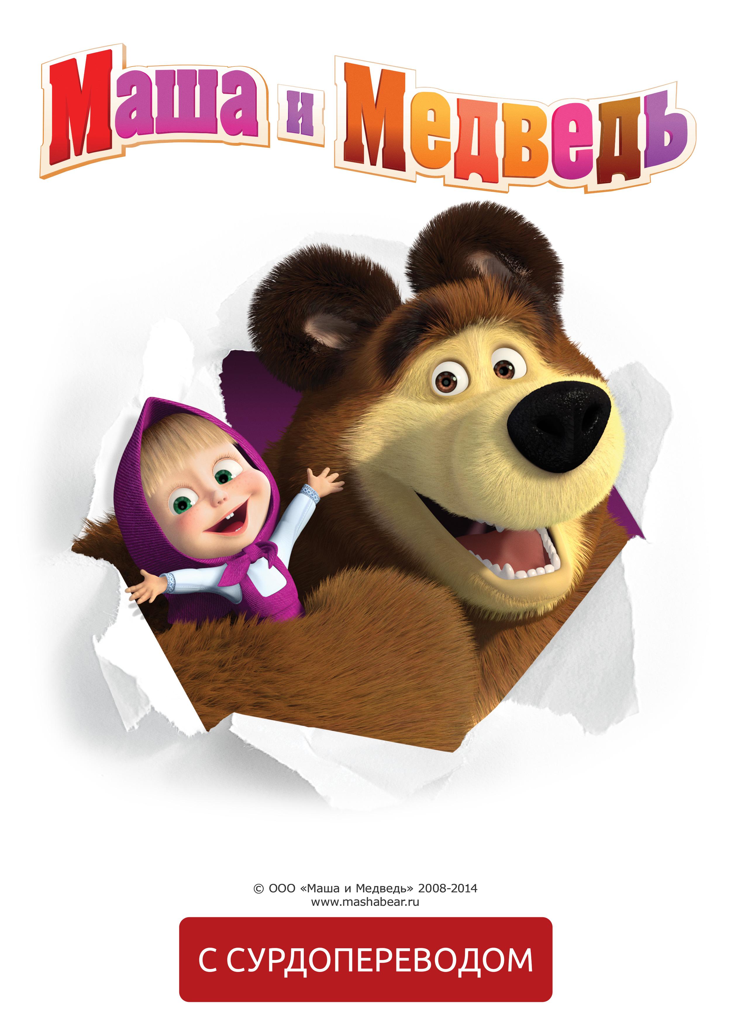 Маша и Медведь (Сурдоперевод)