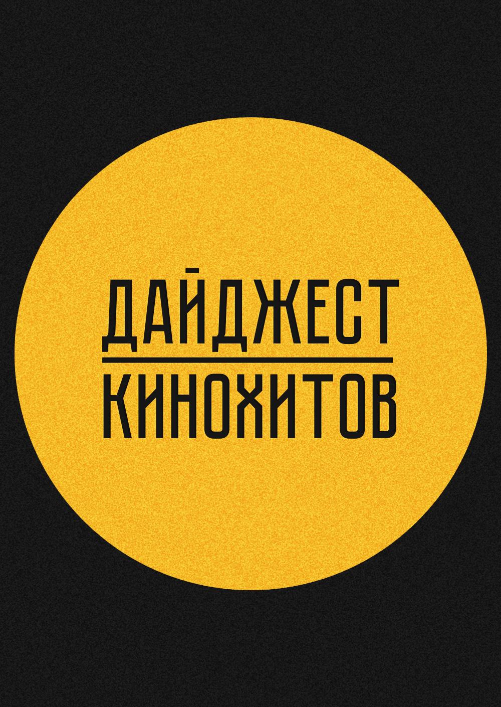 Дайджест кинохитов - 10.12.2015