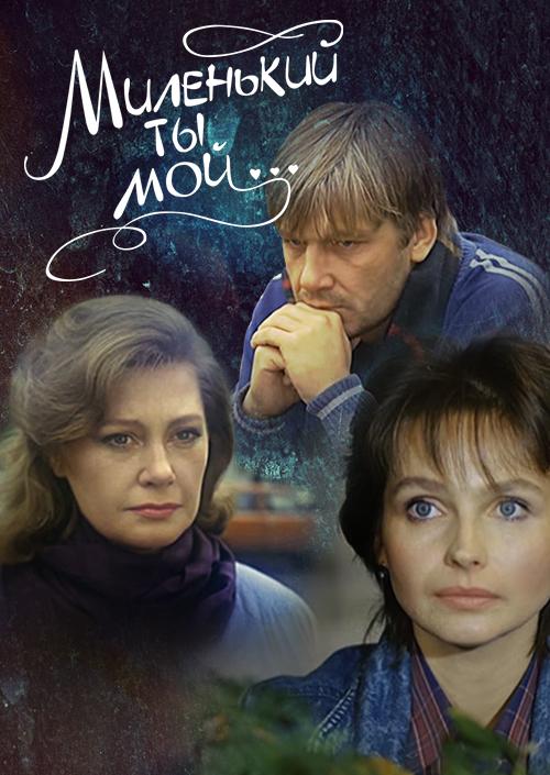 Смотреть фильм Миленький ты мой... онлайн на Кинопод бесплатно