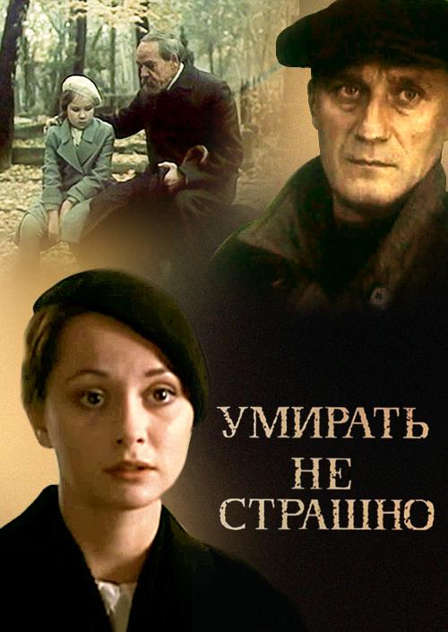 Смотреть фильм Умирать не страшно онлайн на Кинопод бесплатно
