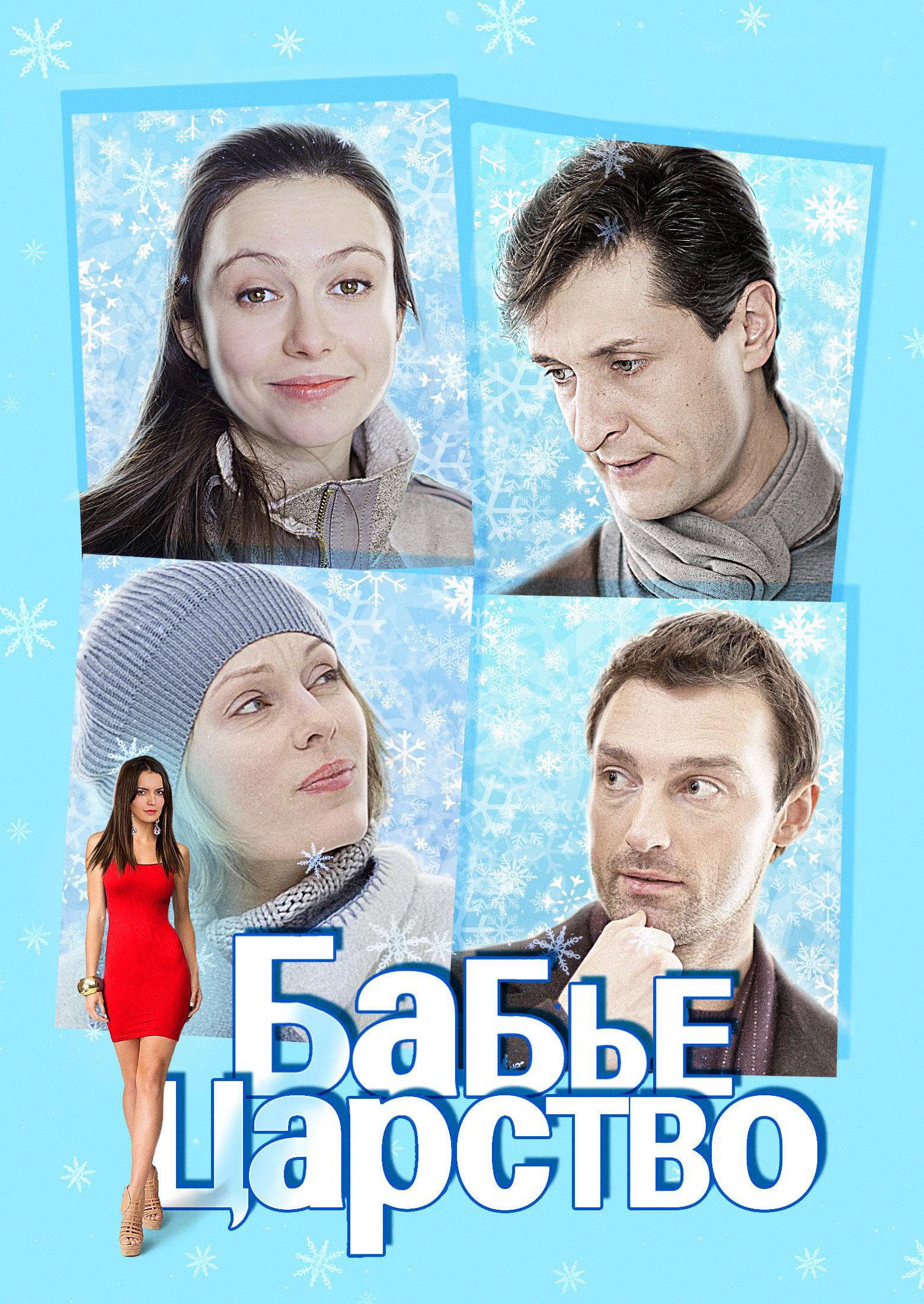 Смотреть Бабье царство онлайн на Кинопод бесплатно