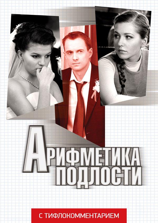 Постер фильма - Арифметика подлости (версия с тифлокомментарием)