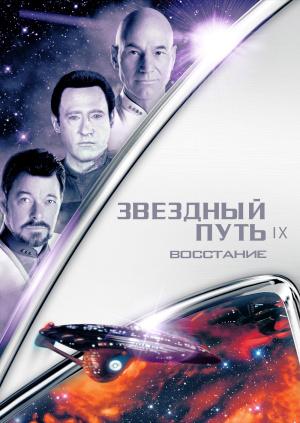 Звездный путь: Восстание