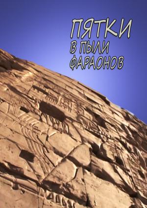 Пятки в пыли фараонов