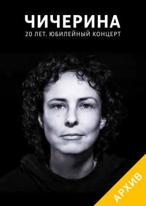 Юбилейный концерт Юлии Чичериной