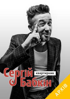 Сергей Бабкин. Квартирник 20 декабря 2017