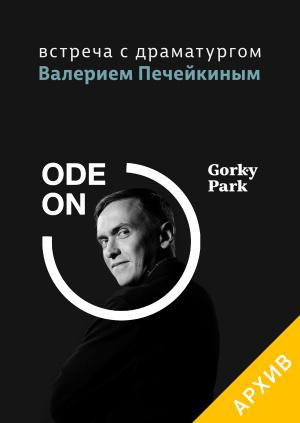 Встреча с драматургом Валерием Печейкиным