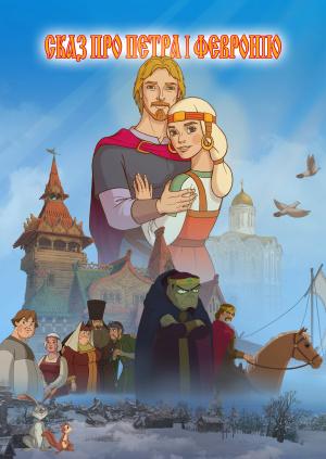 Казка про Петра та Февронію