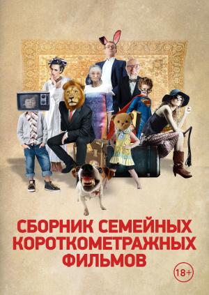 Сборник семейных короткометражных фильмов