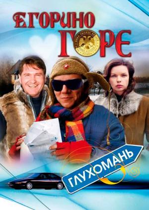 Егорино горе