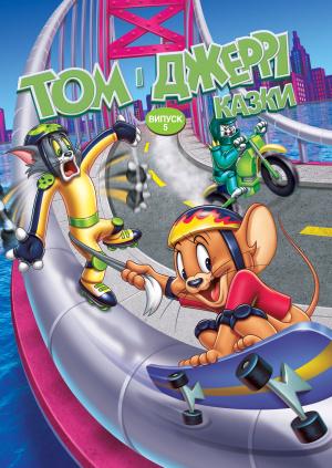 Том і Джеррі: Казки, випуск 5