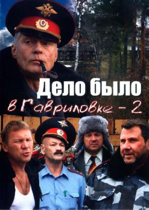 Дело было в Гавриловке 2