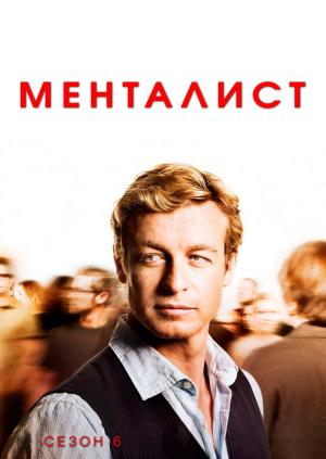 Менталист (Сезон 6)