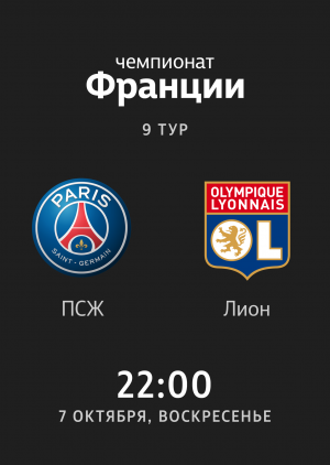9 тур: ПСЖ - Лион 2:0 Kylian Mbappe
