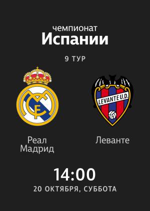 Реал Мадрид — Леванте