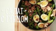 Диетический салат за 15 минут