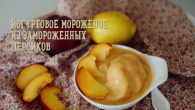 Мороженое из персика